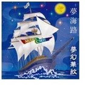 夢海路/夢幻華紋[CD]【返品種別A】