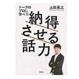 納得させる話力 双葉文庫 / 土田晃之  〔文庫〕