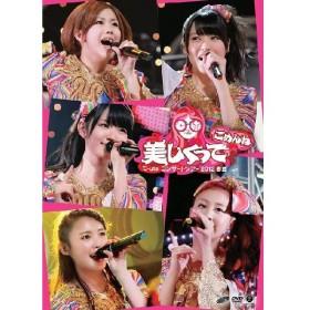 【送料無料選択可】℃-ute/℃-uteコンサートツアー2012春夏〜美しくってごめんね〜