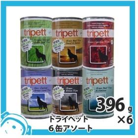 ペットカインド 犬用(全年齢)トライペット 全味ためせる6缶アソート(5缶分のお値段で+1缶!)