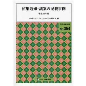 招集通知・議案の記載事例 平成23年版