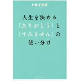 人生を決める「ありがとう」と「すみません」の使い分け/七條千恵美/著
