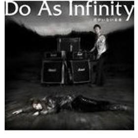 [枚数限定]君がいない未来 〜Do As × 犬夜叉 SPECIAL SINGLE〜(初回生産限定)/Do As Infinity[CD]【返品種別A】