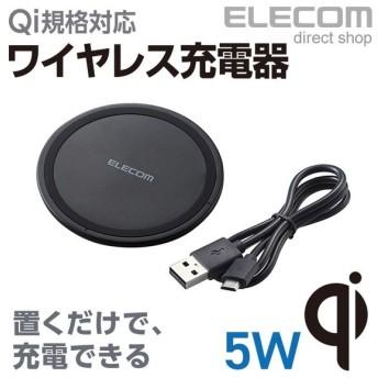 エレコム Qi規格対応ワイヤレス充電器iPhoneX/8/8PlusGalaxyS9/S8対応5W ブラック┃W-QA03BK