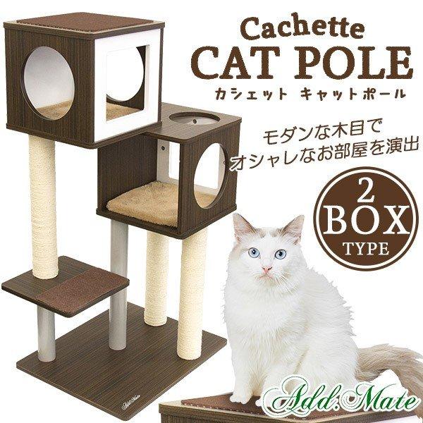 送料無料 猫のおあそびポールチェック 爪とぎ付 ネコ Add.mate ハウス&ハンモック付きで愛猫がくつろぐ場所がいっぱい アドメイト 一人遊び 全猫種 登ったり、くつろいだり、愛猫にとってお気に入りの場所に! 猫用 キャットタワー おもちゃ 〜8kg ハイタイプ