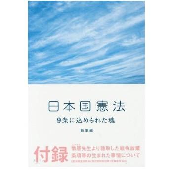 日本国憲法 9条に込められた魂 (鉄筆文庫)/鉄筆/編