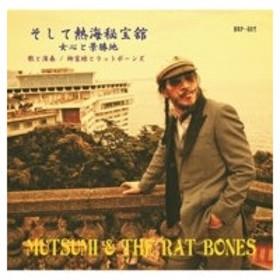 柳家睦 & THE RAT BONES / そして熱海秘宝舘  〔CD〕