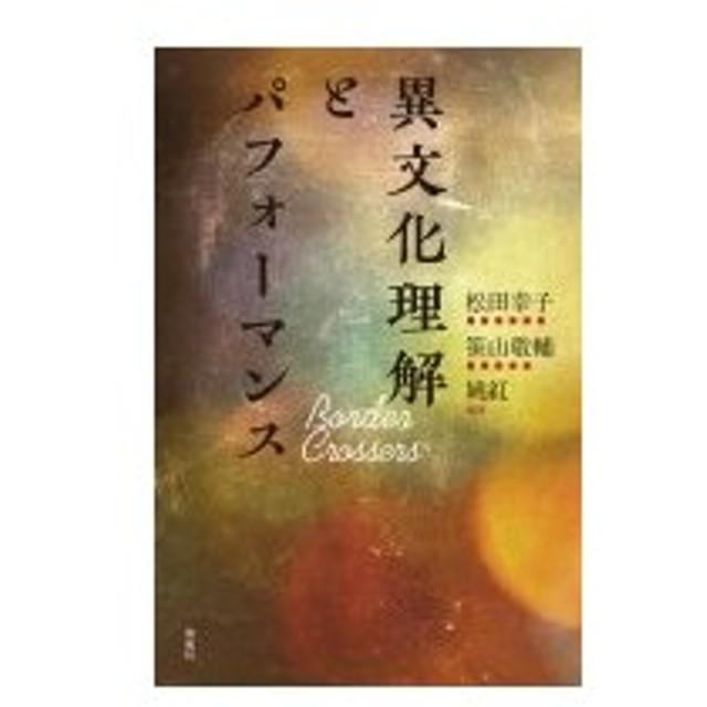 異文化理解とパフォーマンス Border Crossers / 松田幸子  〔本〕