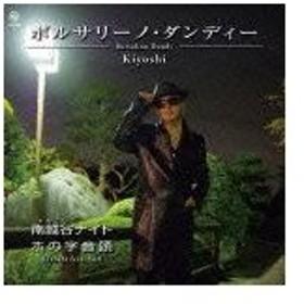 ボルサリーノ・ダンディ/Kiyoshi[CD]【返品種別A】