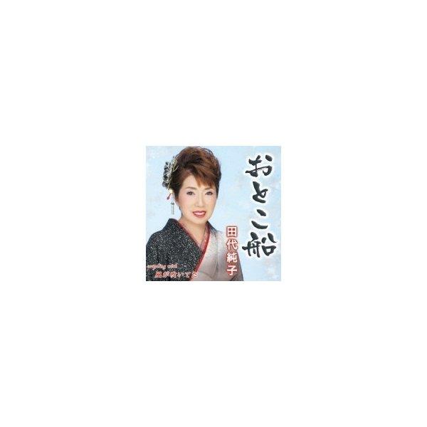 田代純子 (演歌) / おとこ船 〔CD Maxi〕 通販 LINEポイント最大
