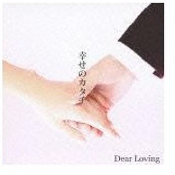幸せのカタチ(A-TYPE/DVD付)/Dear Loving[CD+DVD]【返品種別A】