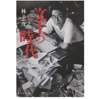 【ゆうメール利用不可】文士の時代 (中公文庫)/林忠彦/著