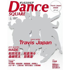 ダンススクエア vol.16  【表紙】 Travis Japan (HINODEMOOK)/日之出出版