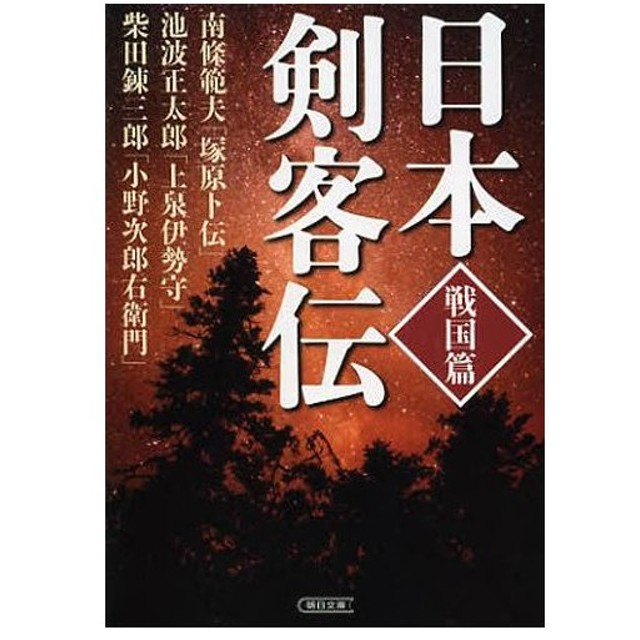 日本剣客伝 戦国篇 (朝日文庫)/...