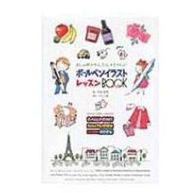 おしゃれ・かんたん・たのしいボールペンイラストレッスンBOOK / 平田美咲  〔本〕