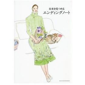 未来を見つめるエンディングノート/主婦の友社/編