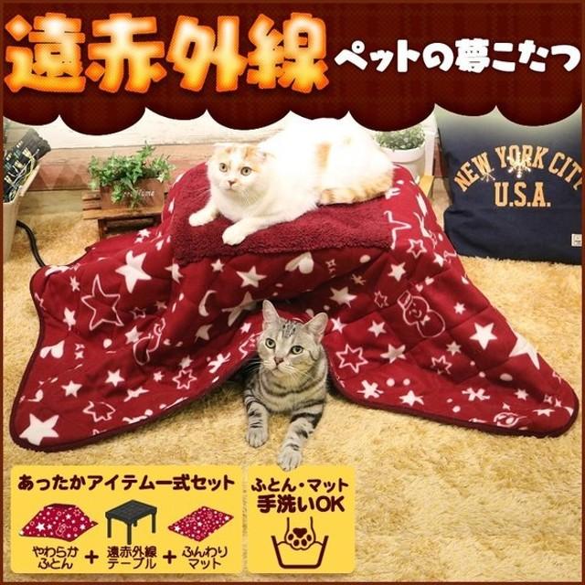 在庫限りペットベッド 犬ベッド 犬用ベッド かわいい おしゃれ 遠赤外線ペットの夢こたつ 94973 ドギーマンハヤシ (D) 秋冬 あったか