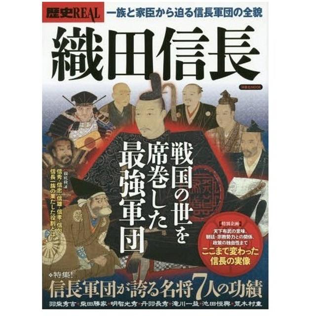 歴史REAL 織田信長 (洋泉社MOOK)...