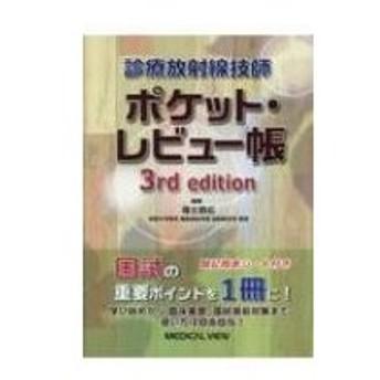 診療放射線技師ポケット・レビュー帳3rd Edition / 福士政広 〔本〕