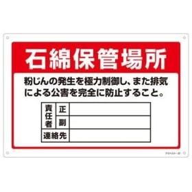 石綿ばく露防止対策標識 日本緑十字社 アスベスト-22 石綿保管場所 粉じ