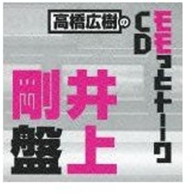 高橋広樹のモモっとトーークCD 井上剛盤/ラジオ・サントラ[CD]【返品種別A】