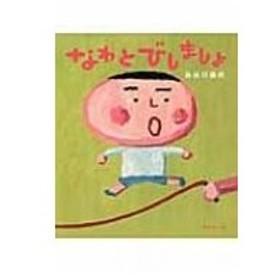 なわとびしましょ / 長谷川義史  〔絵本〕
