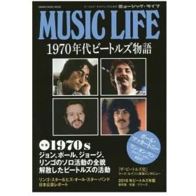 MUSIC LIFE 1970年代ビート (SHINKO MUSIC MOOK)/シンコーミュージック