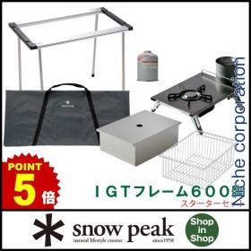 スノーピーク スノーピーク IGT600脚スターターセット SPK0-SET-CK-145-A キャンプ用品