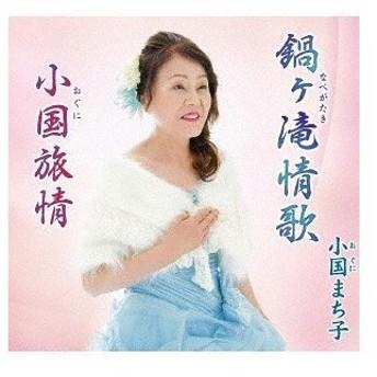 小国まち子/鍋ヶ滝情歌