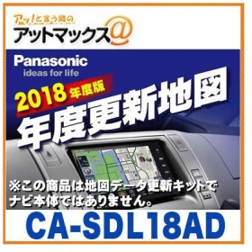 【パナソニック】【CA-SDL18AD】2018年度版 全国地図データー更新キット SDメモリーカード{CA-SDL18AD[500]}