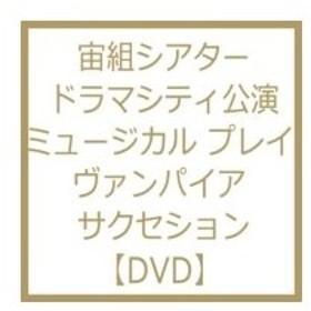 宙組シアター ドラマシティ公演 ミュージカル プレイ ヴァンパイア サクセション  〔DVD〕