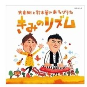 大友剛 / 鈴木翼 / きみのリズム 国内盤 〔CD〕