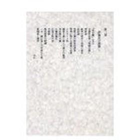 【ゆうメール利用不可】田岡嶺雲全集 第3巻/田岡嶺雲/〔著〕 西田勝/編(文庫)