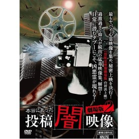 【送料無料選択可】邦画/本当にあった 投稿 闇映像 劇場版 2