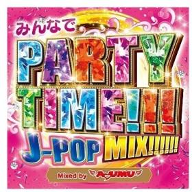 オムニバス/みんなでPARTY TIME!!! J-POP MIX!!!!!! Mixed by DJ AYUMU