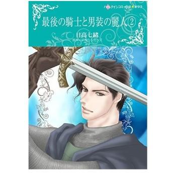 【在庫あり/即出荷可】【新品】最後の騎士と男装の麗人(1-2巻 全巻) 全巻セット