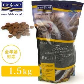 フィッシュ4キャット FISHCATS イワシ 1.5kg(キャットフード/ドライフード/グレインフリー/ペットフード)(フィッシュ4キャット・fish 4 cats)