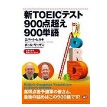 新toeicテスト900点超え900単語 / ロバート・ヒルキ  〔本〕