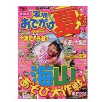 家族でおでかけ夏休み 京阪神・名古屋発 〔2014〕