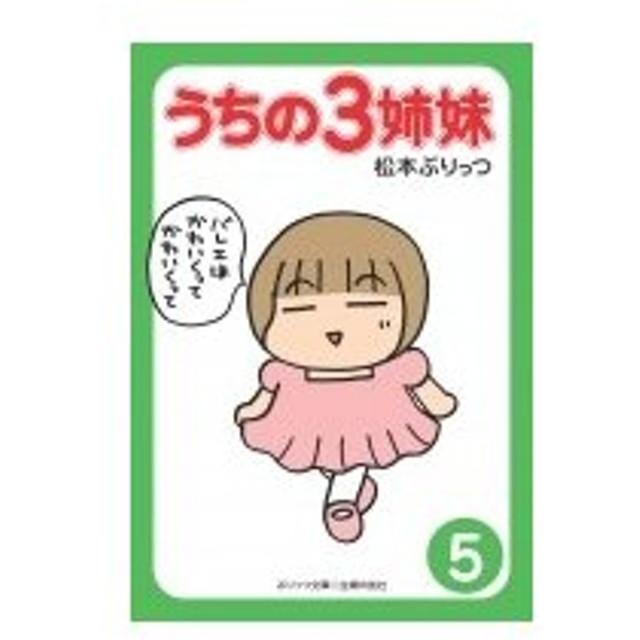 うちの3姉妹 5 ぷりっつ文庫 / 松本ぷりっつ マツモトプリッツ 〔文庫 ...