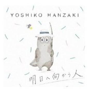 半崎美子 / 明日へ向かう人  〔CD〕