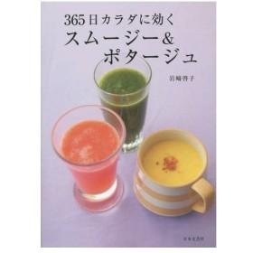 365日カラダに効くスムージー&ポタージュ/岩崎啓子/著