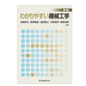 わかりやすい機械工学 / 松尾哲夫  〔本〕