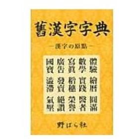 舊漢字字典 漢字の原點 / 野ばら社  〔辞書・辞典〕