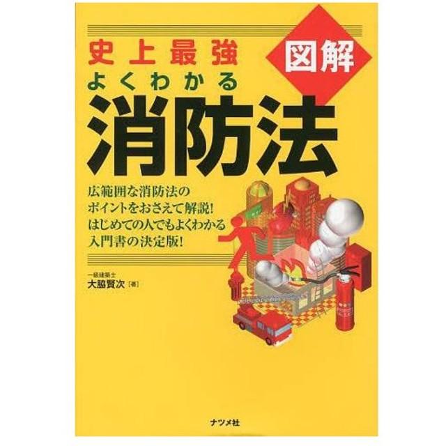 【ゆうメール利用不可】史上最強図解よくわかる消防法/大脇賢次/著(単行本・ムック)