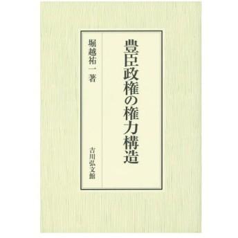 【ゆうメール利用不可】豊臣政権の権力構造/堀越祐一/著