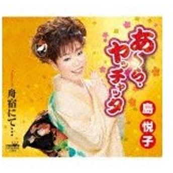 あ〜ら、ヤッチャッタ/島悦子[CD]【返品種別A】