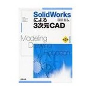 【ゆうメール利用不可】SolidWorksによる3次元CAD Modeling・Drawing・Robocon/門脇重道/監修・執筆 藤本浩/執筆 高瀬善