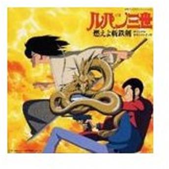 大野雄二 / ルパン三世〜燃えよ斬鉄剣 オリジナル・サウンドトラック [CD]