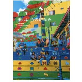 美しい色の町なみ Colorful Journey around the World/淡野明彦/〔文〕